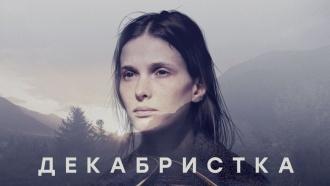 ДекабристкаСекретарь суда Зинаида Уварова добровольно отправляется в Сибирь, чтобы освободить своего жениха из лагеря