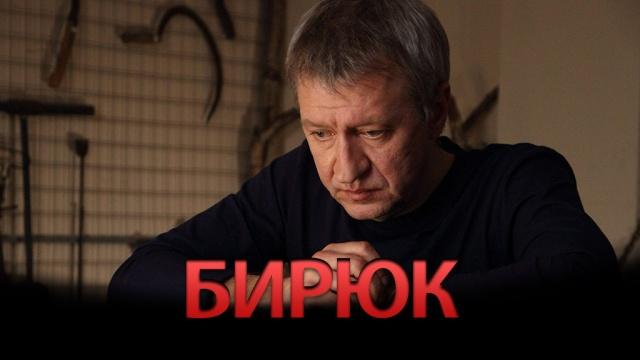 Бирюк.НТВ.Ru: новости, видео, программы телеканала НТВ