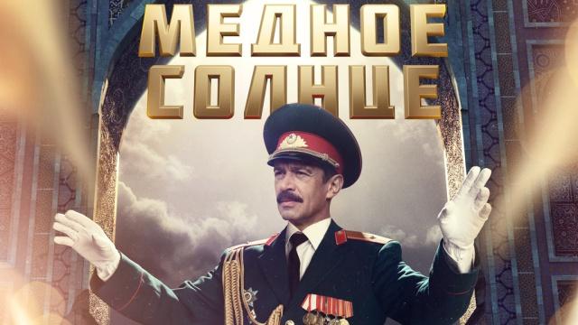 Медное солнце.НТВ.Ru: новости, видео, программы телеканала НТВ