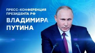 Пресс-конференция Президента Российской Федерации Владимира ПутинаПрезидент России впрямом эфире ответит на вопросы журналистов