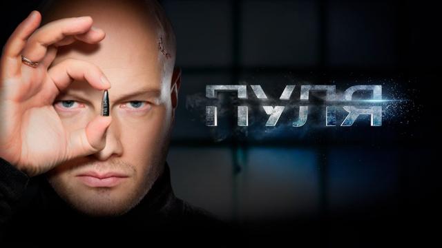 Пуля.НТВ.Ru: новости, видео, программы телеканала НТВ