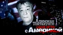 Алимжан Тохтахунов. Своя игра сАмерикой