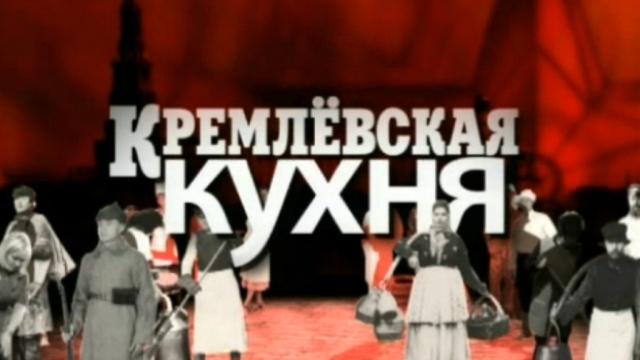 Кремлевская кухня.НТВ.Ru: новости, видео, программы телеканала НТВ