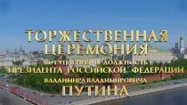Торжественная церемония вступления вдолжность президента РФ