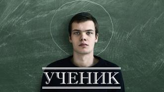 УченикЗнаменитая драма Кирилла Серебренникова