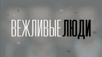 Вежливые людиНовое информационно-развлекательное шоу