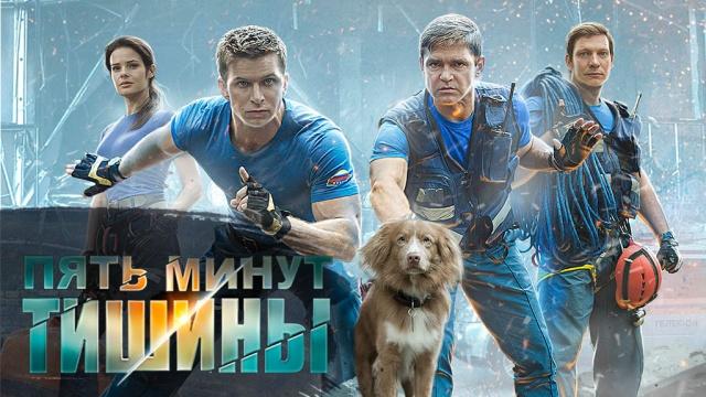 Пять минут тишины.НТВ.Ru: новости, видео, программы телеканала НТВ