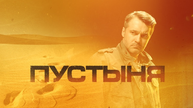 Пустыня.НТВ.Ru: новости, видео, программы телеканала НТВ