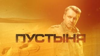 ПустыняПодполковник Крылов внедряется кбоевикам, чтобы предотвратить страшный теракт