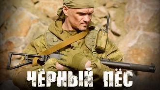 Черный песМайор Андрей Рубцов отомстит террористам и предателям за гибель своих товарищей!