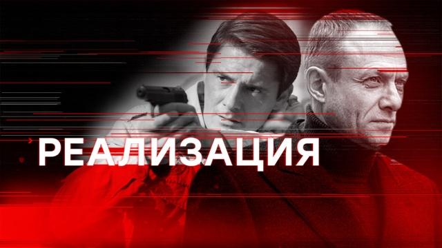 Реализация.НТВ.Ru: новости, видео, программы телеканала НТВ