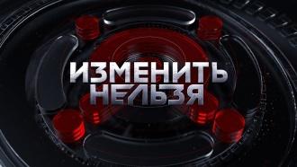 Изменить нельзяНовое острое общественно-политическое ток-шоу