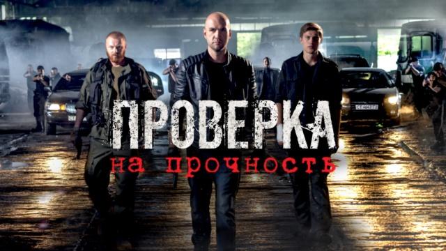 Проверка на прочность.НТВ.Ru: новости, видео, программы телеканала НТВ