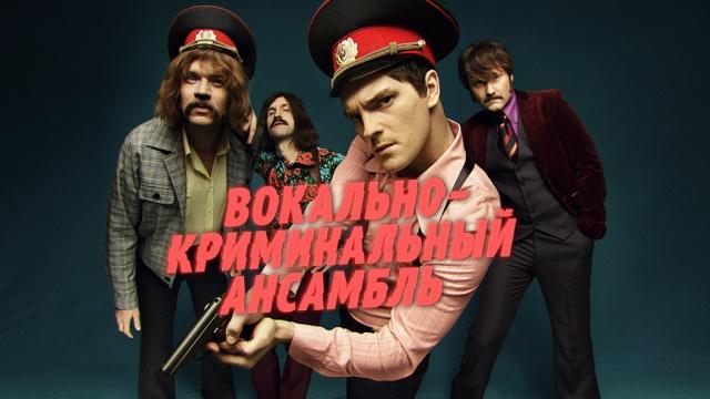 Вокально-криминальный ансамбль.НТВ.Ru: новости, видео, программы телеканала НТВ