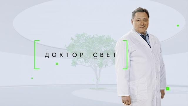 Доктор Свет