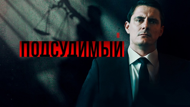 Подсудимый.НТВ.Ru: новости, видео, программы телеканала НТВ