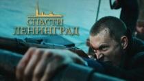 Спасти Ленинград