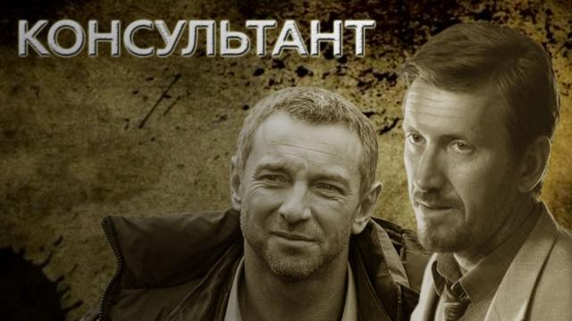 Консультант.НТВ.Ru: новости, видео, программы телеканала НТВ