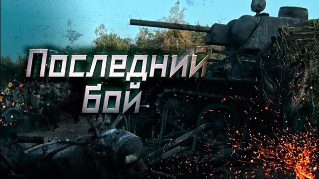 Последний бой.НТВ.Ru: новости, видео, программы телеканала НТВ