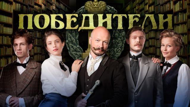 Победители.НТВ.Ru: новости, видео, программы телеканала НТВ