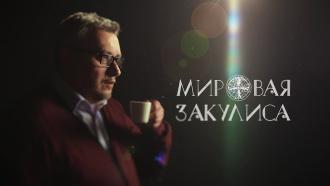 Мировая закулисаДокументальный проект Вадима Глускера