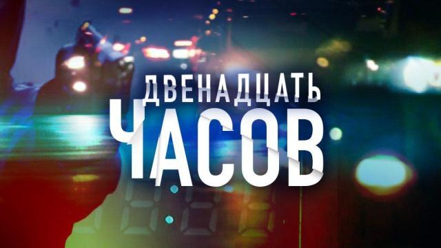 Двенадцать часов.НТВ.Ru: новости, видео, программы телеканала НТВ