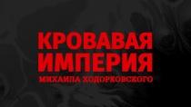 Кровавая империя Михаила Ходорковского