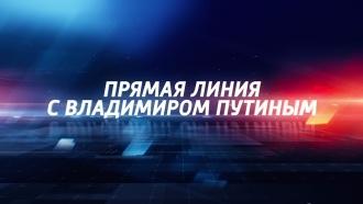 Прямая линия сВладимиром Путиным — 2019 Президент отвечает на вопросы россиян