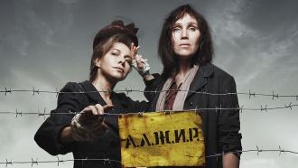 А.Л.Ж.И.Р. Многосерийная драма об одном из самых суровых женских лагерей, существовавших в СССР