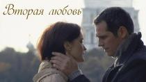 Вторая любовь
