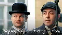 Шерлок Холмс идоктор Ватсон