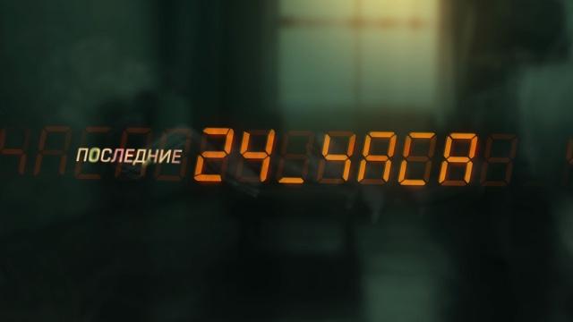 Последние 24часа