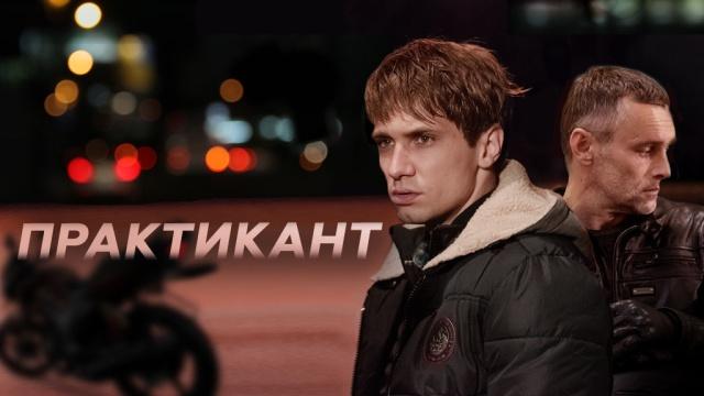 Практикант.НТВ.Ru: новости, видео, программы телеканала НТВ