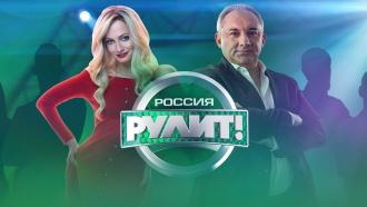 Россия рулит! Автомобильное шоу талантов