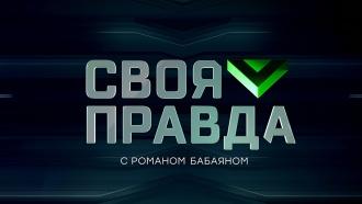 Своя правда Новое общественно-политическое шоу сРоманом Бабаяном