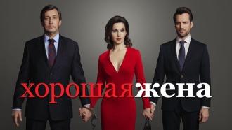 Хорошая жена Российская адаптация всемирно известного сериала The Good Wife