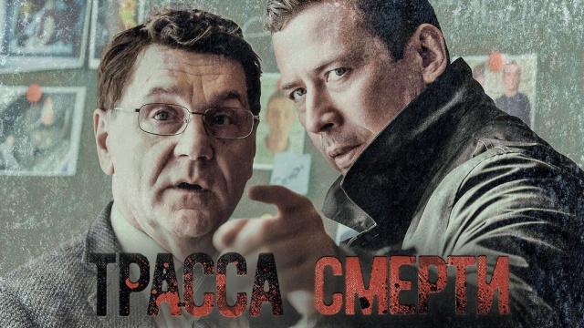 Трасса смерти.НТВ.Ru: новости, видео, программы телеканала НТВ