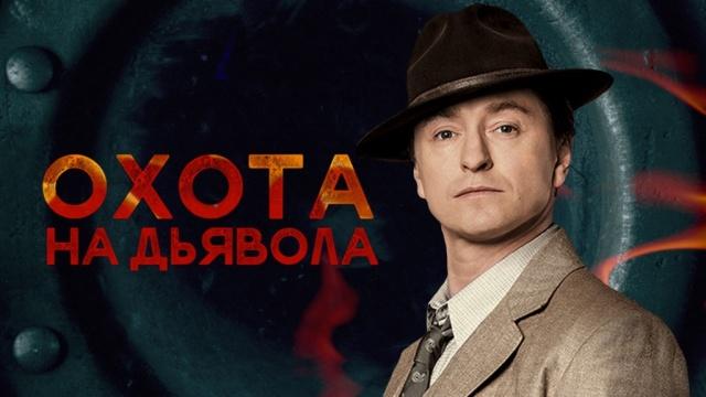 Охота на дьявола.НТВ.Ru: новости, видео, программы телеканала НТВ