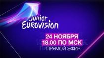 Детское Евровидение — 2019