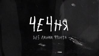 Чечня. Без линии фронта Первая чеченская кампания глазами корреспондентов НТВ