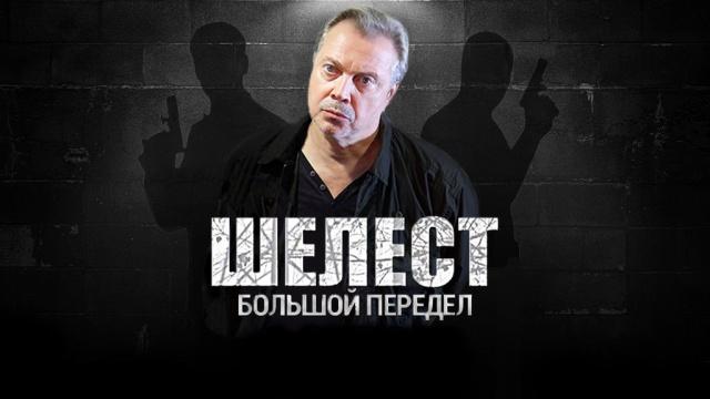 Шелест. Большой передел.НТВ.Ru: новости, видео, программы телеканала НТВ