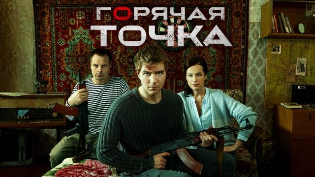 Горячая точка.НТВ.Ru: новости, видео, программы телеканала НТВ