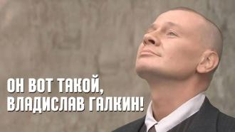 Он вот такой, Владислав Галкин! Документальный фильм памяти знаменитого актера