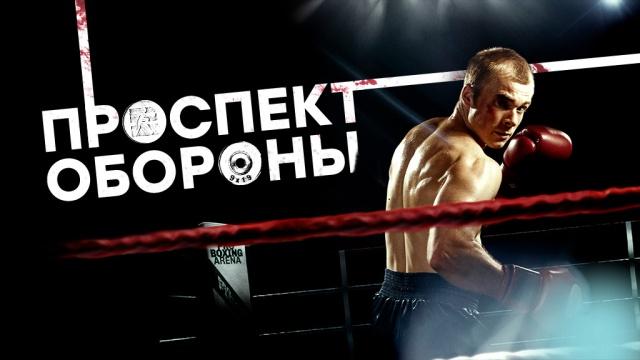 Проспект обороны.НТВ.Ru: новости, видео, программы телеканала НТВ