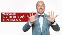 Михаил Грушевский. «Версия 5.5»