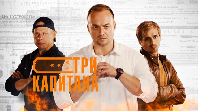 Три капитана.НТВ.Ru: новости, видео, программы телеканала НТВ