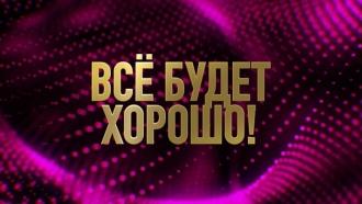 Звезды русского радио. Концерт-марафон: Все будет хорошо! Концерт звезд отечественной эстрады