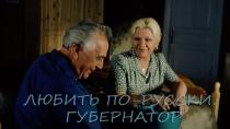 Любить по-русски — 3. Губернатор