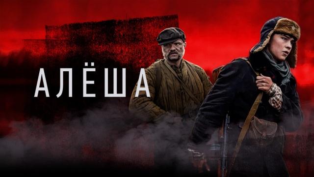 Алёша.НТВ.Ru: новости, видео, программы телеканала НТВ
