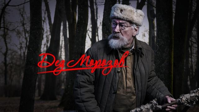 Дед Морозов.НТВ.Ru: новости, видео, программы телеканала НТВ